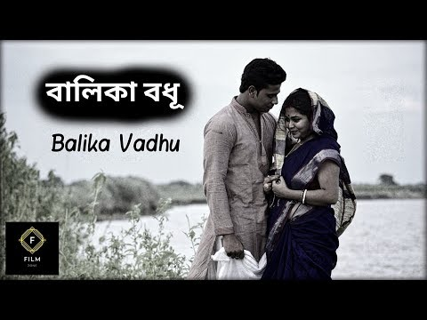 || বালিকা বধূ || Balika Vadhu ♥ 2018 A Bengali Short Film By FILM ZONE ||