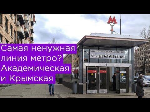 Самая ненужная линия метро? Станции под Ленинским проспектом, Академическая и Крымская