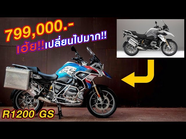 [EP.125] ?????????????????????? BMW R1200GS ???????? Limited ???????? 10 ???!!