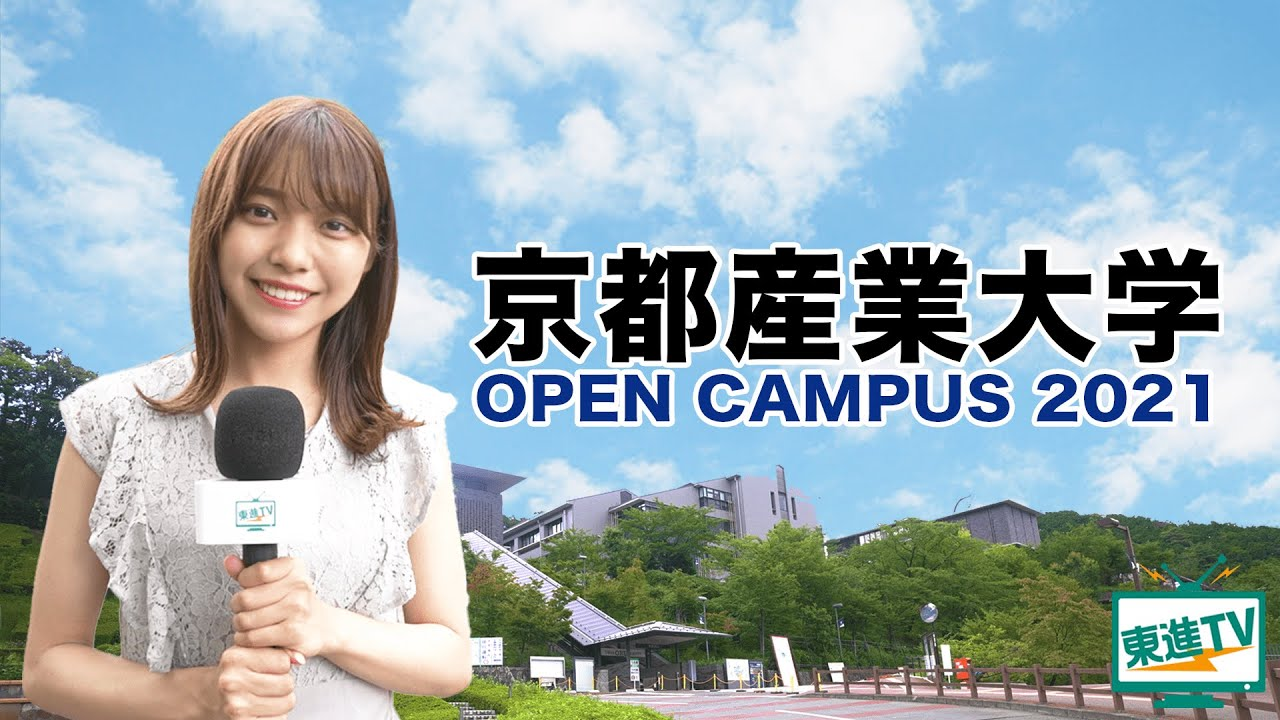 【京都産業大学】オープンキャンパス2021|魅力と無限の可能性が詰まったONE CAMPUS