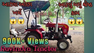 Mini tractors. Ravindra ( તાકાત ગજબની ) બુકિંગ માટે કોલ કરો MO. 9157969841