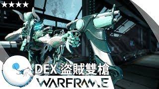 WARFRAME︱(RMC)DEX盜賊雙槍 Dex Furis