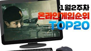 PC 온라인게임순위 TOP20 21년1월2주차 (Wee…
