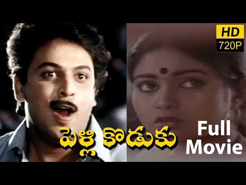 Pelli Koduku Full Length Telugu Movie || Naresh, Divyavani, Sangeetha