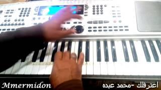 اعترفلك..محمد عبده..عزف عبد القادر محمد