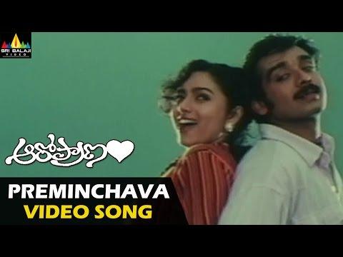 Aaro Pranam Songs   Preminchava Video Song   Soundarya, Vineeth   Sri Balaji Video
