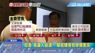 20180701中天新聞 在家點「蚊香」熏鄰遭訴!控保全「掐脖、大外割」毆住戶