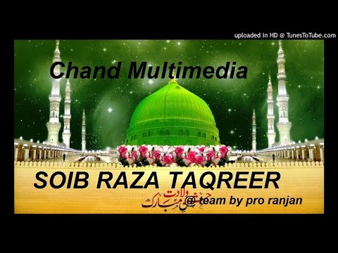 आप आये है तो दुनिया में बहार आयी है || Soib Raza Taqreer || नात - ऐ - मुशायरा || Chand Multimedia