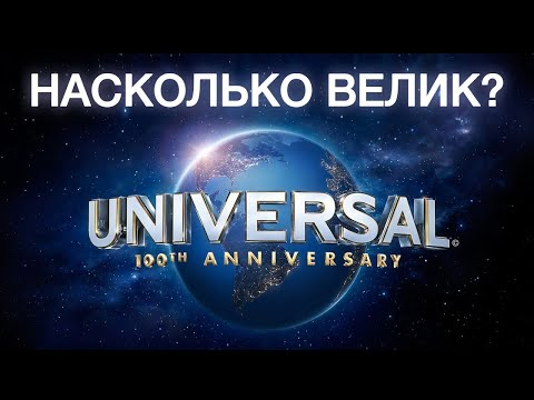 Насколько Велик? Universal История Компании