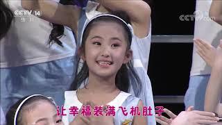 《七巧板》 20190827 快乐宝贝爱唱歌 优秀少儿歌舞精选|CCTV少儿