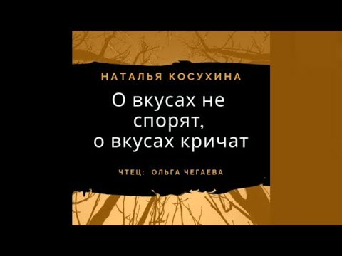 О вкусах не спорят , о вкусах кричат | Наталья Косухина (аудиокнига)