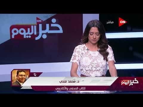 خبر اليوم - د. محمد فتحي: هناك محاولات من الإخوان والهاربين للأيحاء بأن الإعلام المصري غير مؤثر