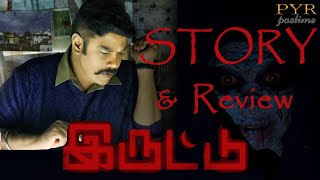 Iruttu   Horror Movie   Story & Review   Tamil   இருட்டு   தமிழ்