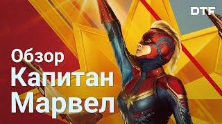 Обзор «Капитан Марвел». Фильм для фанатов Marvel. Разогрев перед финалом «Мстителей»