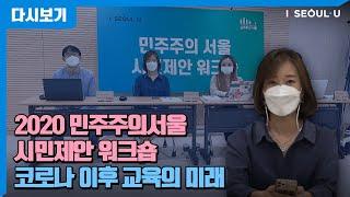 민주주의 서울 시민제안 워크숍 - 코로나 이후 교육의 …