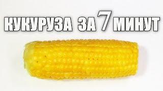 Кукуруза за 7 минут