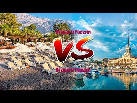 Сравнение отдыха в Сочи и Турции
