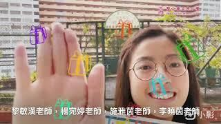 Publication Date: 2021-01-29 | Video Title: 聖公會主恩小學