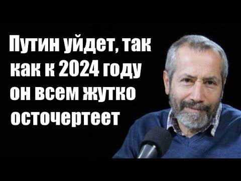 Леонид Радзиховский: Путин