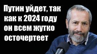 Леонид Радзиховский: Путин уйдет, так как к 2024 году он всем жутко осточертеет