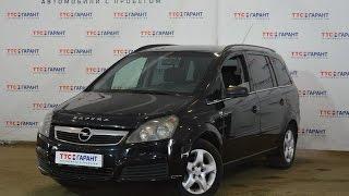 Opel Zafira с пробегом 2006 Автомобили с пробегом ТТС Уфа смотреть