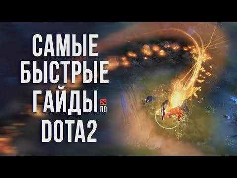 видео: Самый быстрый гайд - phoenix/icarus/Петух dota 2