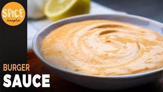 বার্গার সস | কুকিং বেসিক | Homemade Burger Sauce Recipe | Cooking Basic | Burger Sauce