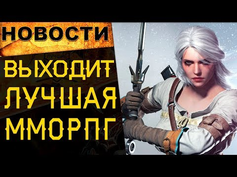 🔥Выходит ЛУЧШАЯ ММОРПГ 2019! | Новости онлайн игр №23