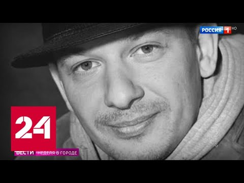 Пытки и кулачная терапия: что происходило в клинике, где умер актер Дмитрий Марьянов - Россия 24