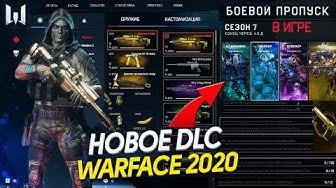 НОВОЕ DLC WARFACE ВСТРОЕННОЕ В ИНТЕРФЕЙС 2020 - Новый Боевой Пропуск на Птс