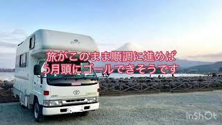 日本一周女ひとり旅。お知らせ。