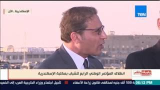 بالورقة والقلم | حلقة خاصة من اسكندرية للتعليق على المؤتمر الوطني للشباب