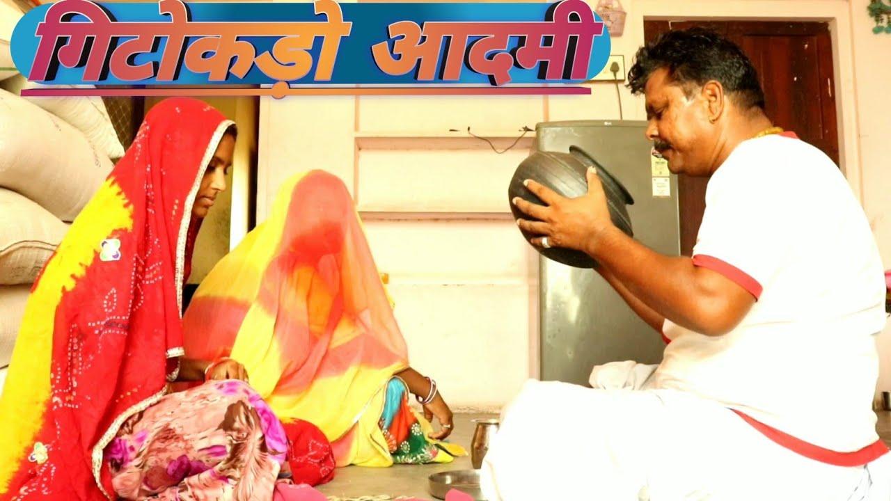 गिटोकड़ो आदमी।। Rajasthani, Marwadi Comedy ।। Magharam Odint and Naval mandarka Comedy video