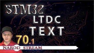 Программирование МК STM32. Урок 70. HAL. LTDC. Вывод текста на дисплей. Часть 1
