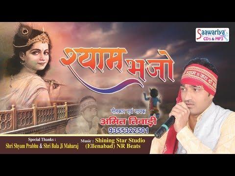 श्याम भजो - Shyam Bhajan New - Shyam Bhajo - Amit Tiwari #Saawariya