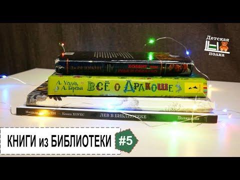 Прочитанное в январе. Книги из библиотеки 5+ | Детская книжная полка