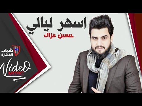 Hussein Ghazal / حسين غزال - اسهر ليالي