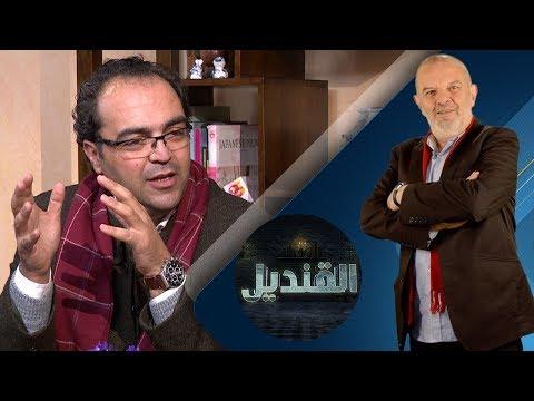 برنامج القنديل | الباحث الأردني .. معاذ بني عامر | حلقة 2018.7.22