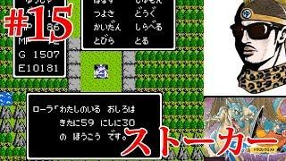 #15【レトロ実況】話題の超人気RPG見参!ドラゴンクエスト!【FC版】