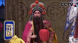 《CCTV空中剧院》 20190614 京剧《三打祝家庄》 1/2| CCTV戏曲