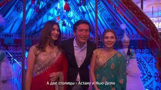 День Казахстана в Индии