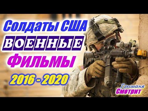 Солдаты США. Американские солдаты. Военные фильмы про американских солдат. Фильмы с 2016 – 2020