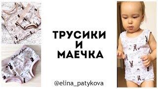 видео Детские трусы  для мальчика (арт. 20-310)