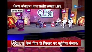 Sunil Jakhar, Harpal Cheema and Simarjeet Bains in ZeePHH Special Program 'Punjab Vaarta'