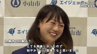 【応援.TV official】 ~川端友紀が女子野球界に電撃復帰。入団会見&独...