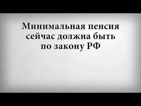 Отчет о недели в Крыму. Минимальную пенсию в Крыму