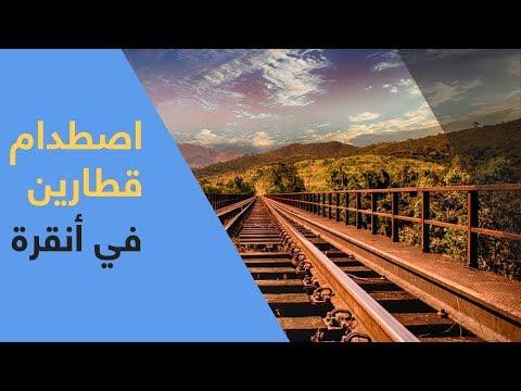 سقوط قتلى باصطدام قطارين في #أنقرة  - نشر قبل 3 ساعة