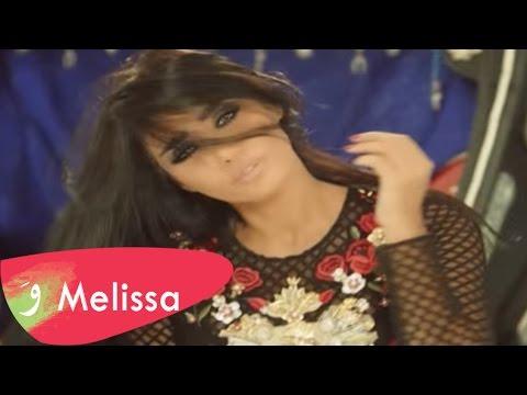 Melissa Masriya 100% [Teaser] / مليسا - مصرية مية بالمية