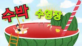 구연동화) 수박 수영장…