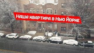 Обзор квартиры в Нью Йорке